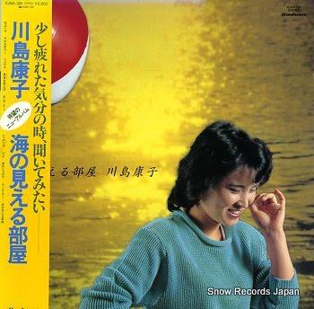 KAWASHIMA, YASUKO umino mieru heya