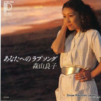 MORIYAMA, RYOKO anataeno love song