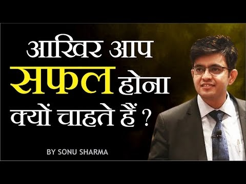 Make reasons to become successful | Must Watch | Sonu Sharma