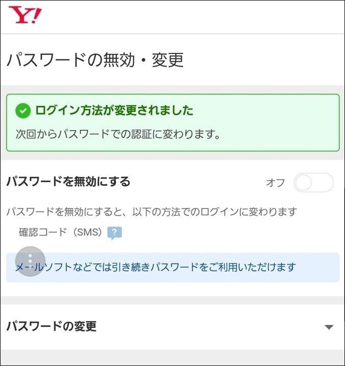 a00041_Yahoo!の二段階認証解除方法_17