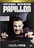 パピヨン-製作30周年記念特別版-