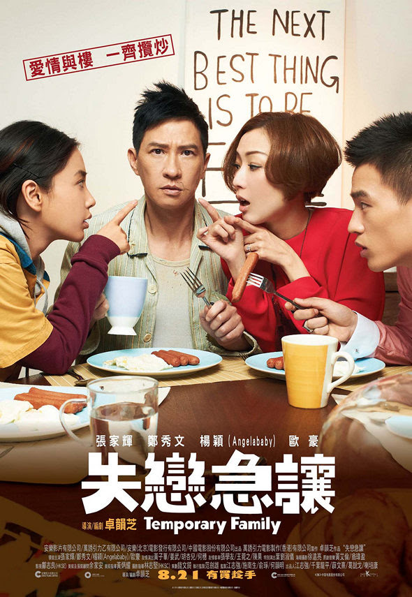 失戀急讓(Temporary Family)poster
