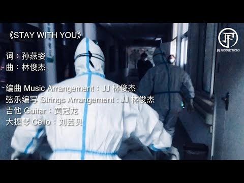 林俊傑 JJ Lin - Stay With You