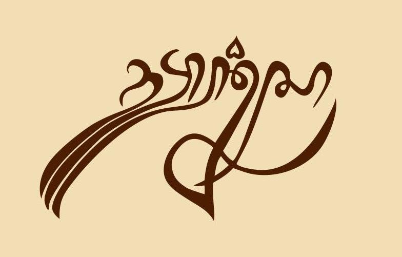23 Kaligrafi Aksara Jawa Terindah Dan Terbaik