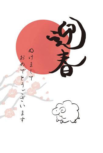 無料素材 日の丸と梅の花と羊でデザインした手描き風の年賀状イラスト