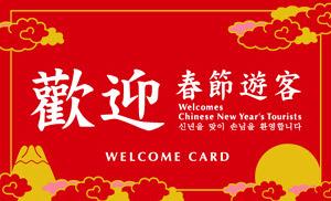 WelcomeCard - 春節歡迎卡