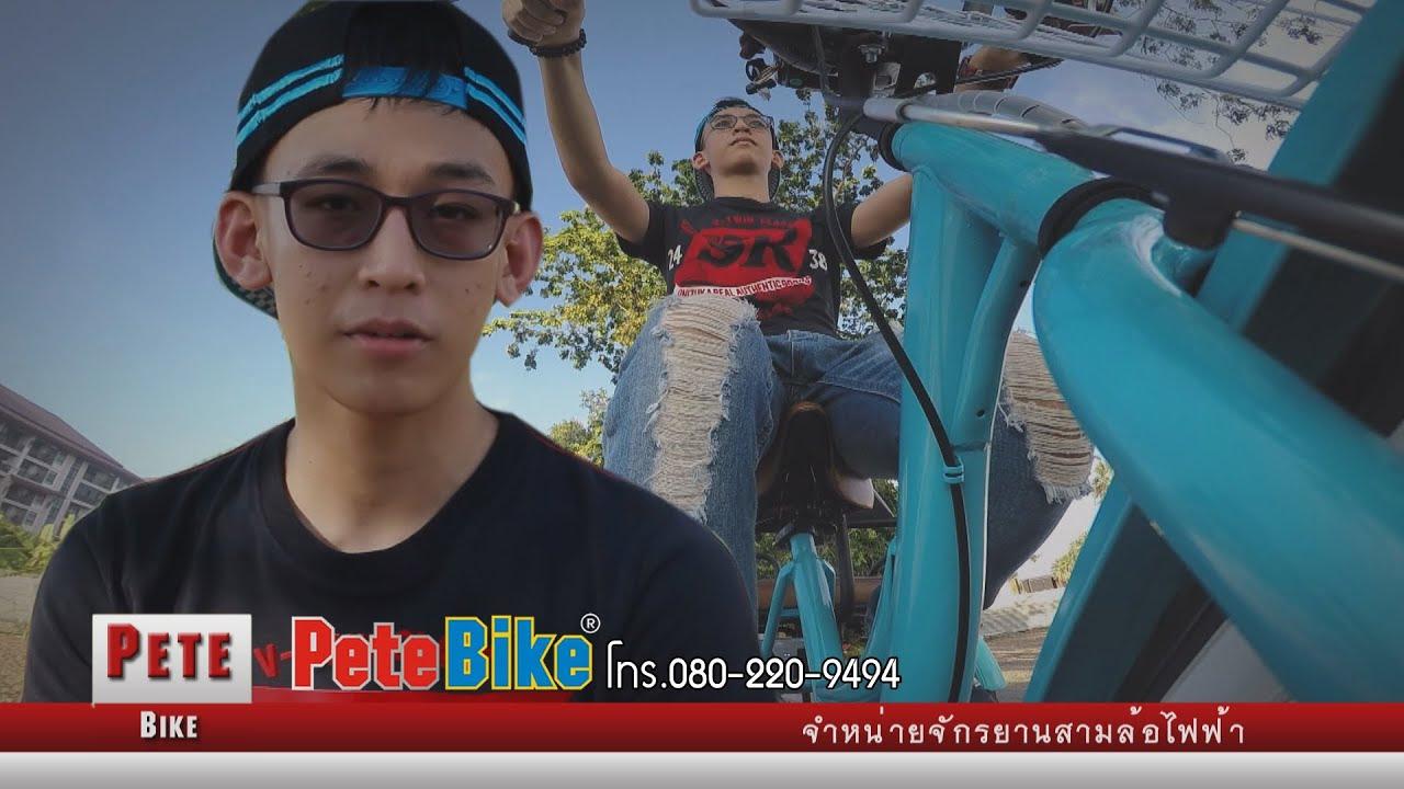 [ Interview ] รถจักรยานสามล้อไฟฟ้า