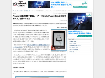 http://ebook.itmedia.co.jp/ebook/articles/1310/28/news035.html