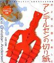 【送料無料】おとぎの国を楽しむアンデルセンの切り紙 [ 太田拓美 ]