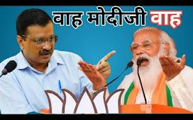 वाह मोदीजी वाह .... आप भी ! Narendra Modi ! arvind kejriwal ! Covid 19 India ! Corona Politics 2021