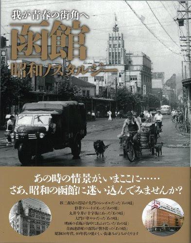 函館―昭和ノスタルジー