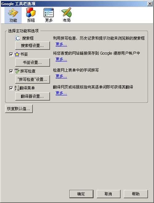 Firefox的Google工具栏
