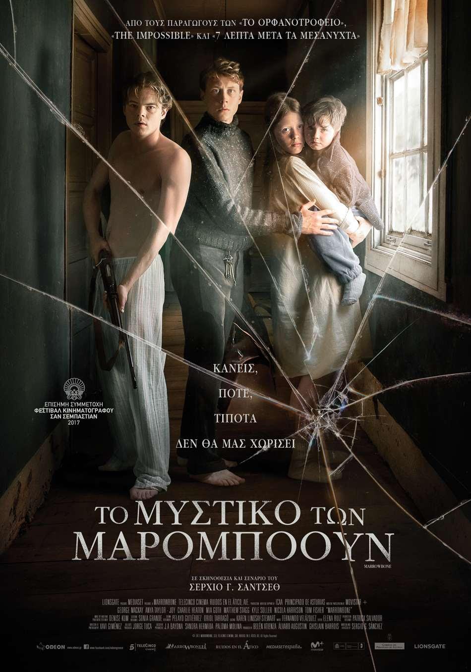 Το μυστικό των Μάρομποουν (Marrowbone) Poster Πόστερ