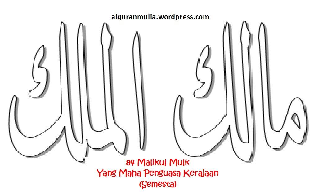 Mewarnai Kaligrafi Asmaul Husna Download Kamus Bahasa Arab Auto