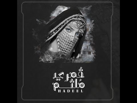 Qomery Molatham - Hadeel -قمري ملثم - هديل