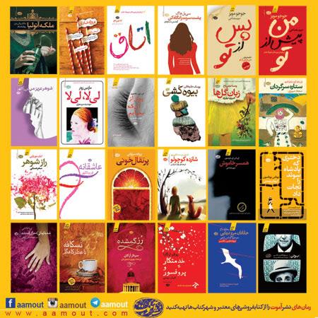http://aamout.persiangig.com/image/bestseller/9504-bestseller-S.jpg