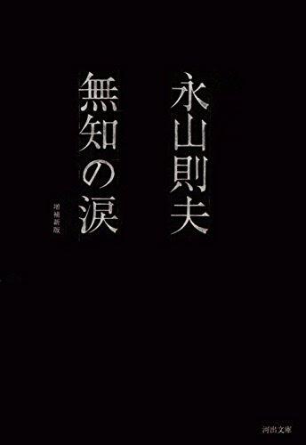 無知の涙 (河出文庫)
