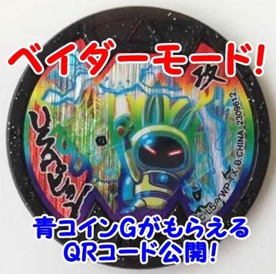 妖怪ウォッチバスターズusaピョンベイダーモードのqrコード青コインg