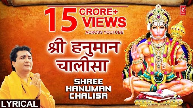 Hanuman Chalisa with Lyrics By Hariharan in Hindi And English