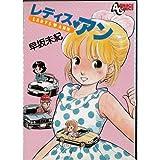 レディス・アン (1983年) (アニメージュコミックス)