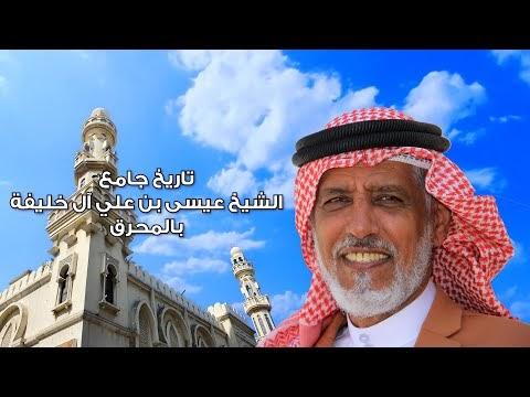 تاريخ جامع الشيخ عيسى بن علي آل خليفة