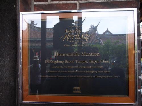 保安宮:榮獲UNESCO聯合國教科文組織亞太文化資產保存獎