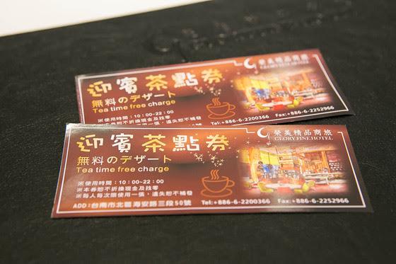 榮美金鬱金香酒店/榮美/金鬱金香/酒店/台南/海安路/升等