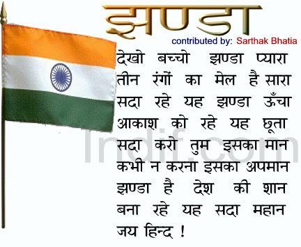 Jhanda The Flagझणडhindi Poemcontibuted By Sarthak Bhatia