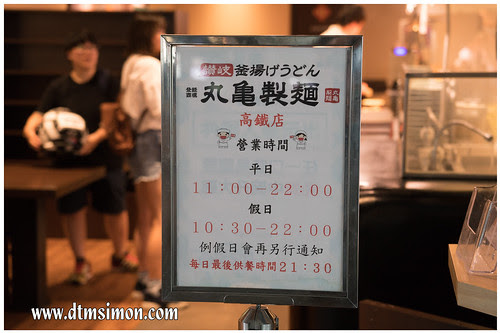 丸龜製麵高鐵店03.jpg