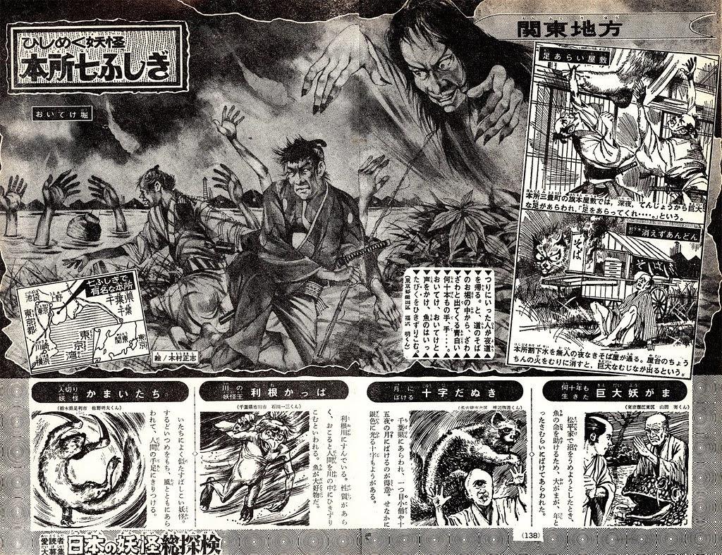 Shonen Magazine - Yokai 3