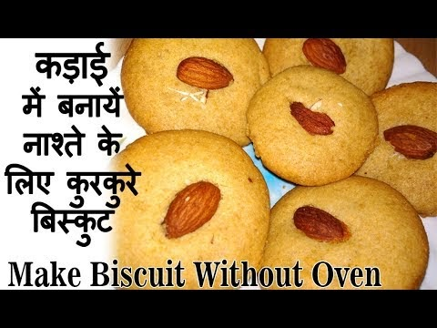 How to Make bekary Biscuit Recipe / How to Make Biscuit Without Oven