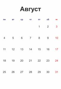 календарь август 2014
