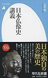 日本仏像史講義 (平凡社新書)