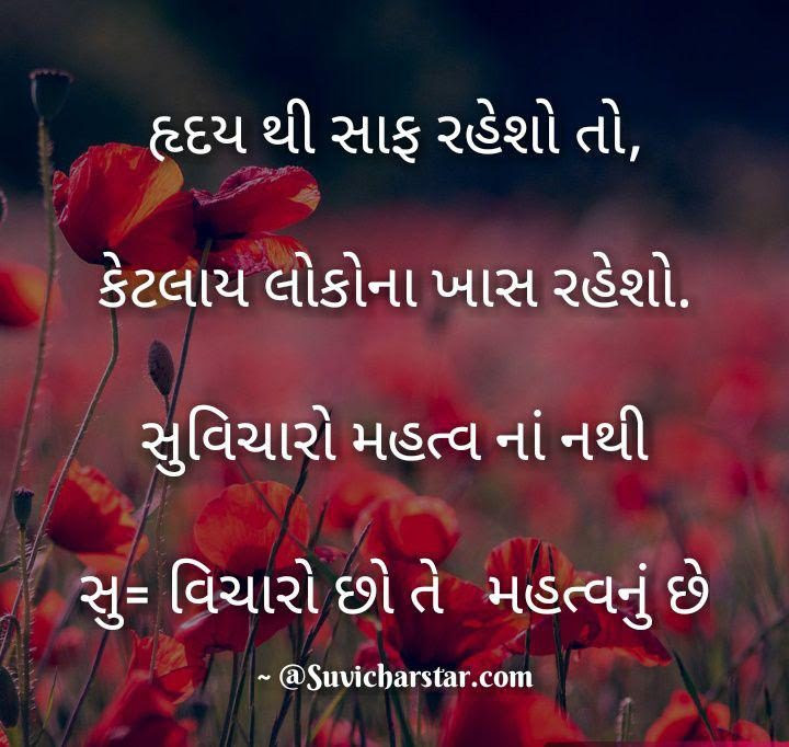 75+ Good Morning Sms Gujarati