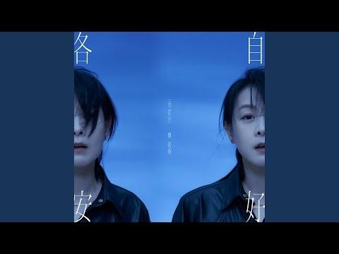 劉若英 René Liu - 依偎 Yi Wei (Close To You)