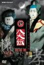 【1000円以上送料無料】新・八犬伝 劇場版