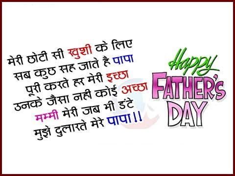Fathers Day Quotes From Son In Hindi Traffic Club