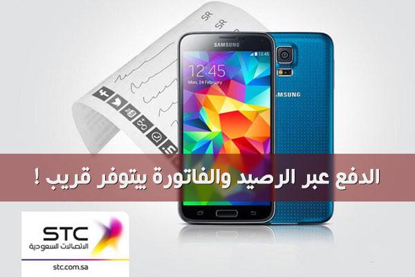 شركة الإتصالات السعودية STC ستوفر ميزة الدفع عبر الرصيد و الفاتورة لمتجر قوقل بلاي !