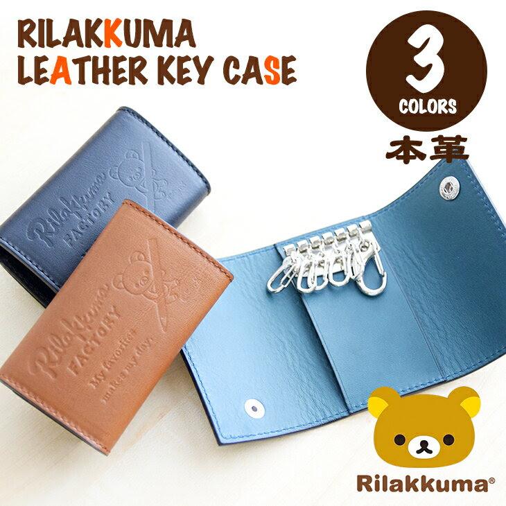 日本製 革小物 牛革リラックマ Rilakkuma 牛革キーケースブラック