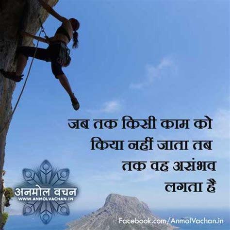 anmol vachan true quotes sayings  hindi smileworld