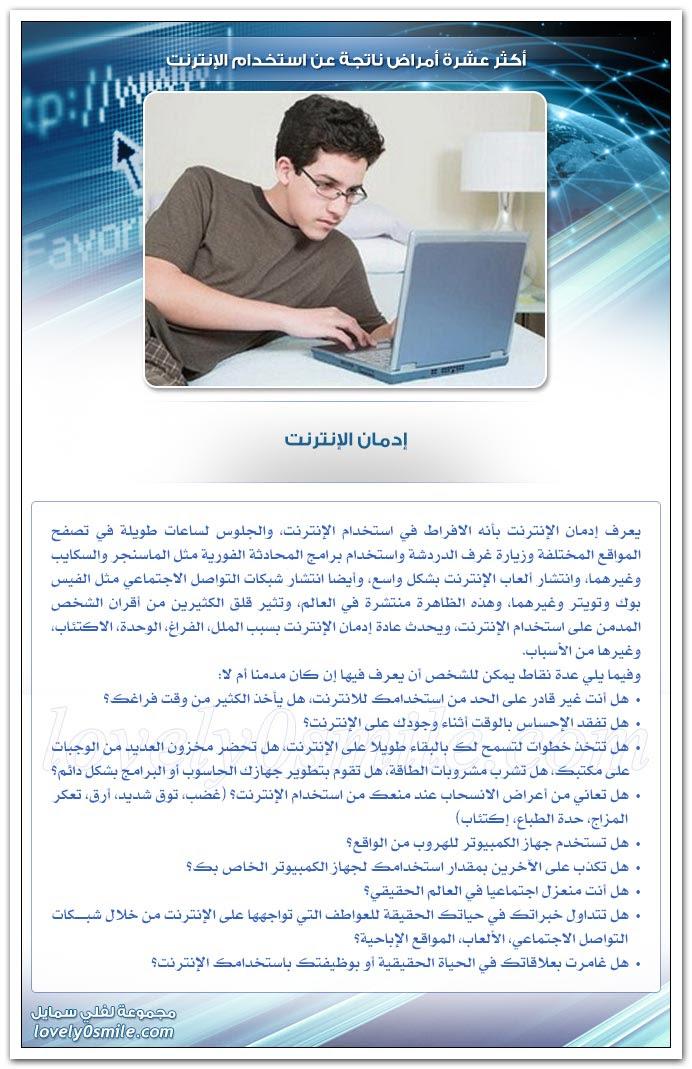 أكثر عشرة أمراض ناتجة عن استخدام الإنترنت