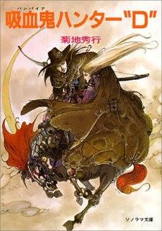 Vampire Hunter D Volume 1 Cover.jpg