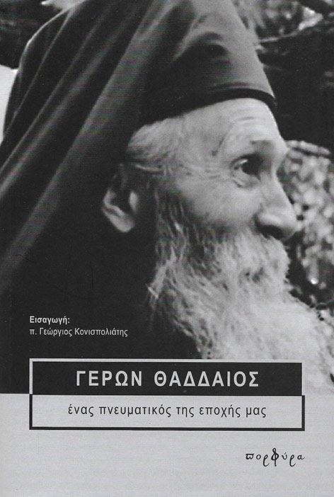 """Αποτέλεσμα εικόνας για βιβλίο ''Γέρων Θαδδαίος"""" των εκδ.Πορφύρα"""