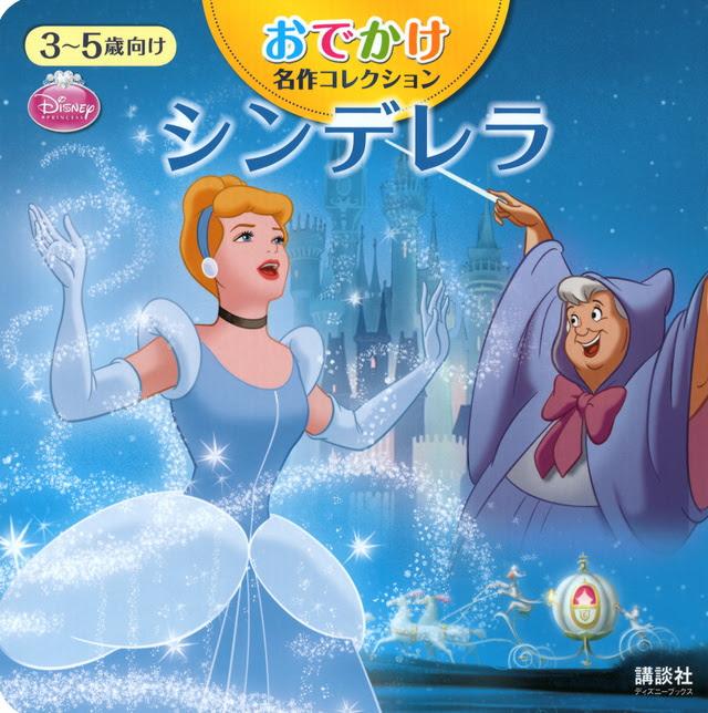 おでかけ名作コレクション シンデレラ ディズニーブックス斎藤