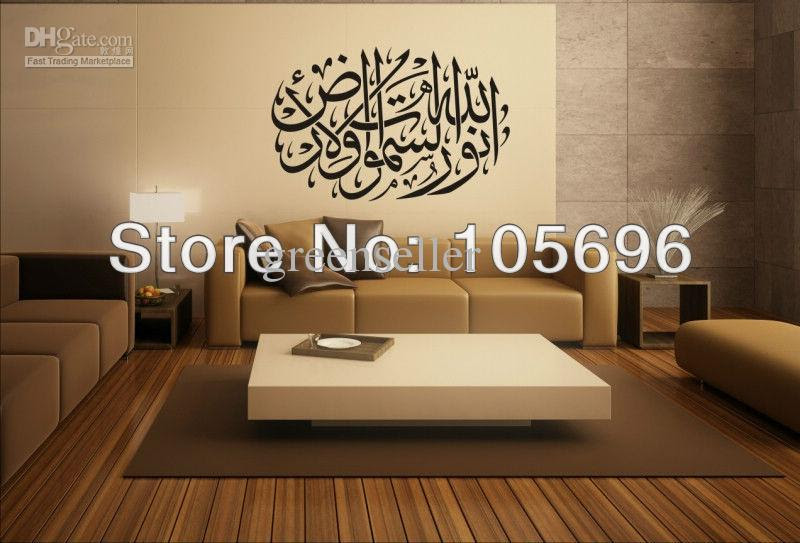Wholesale Home Stickers - Buy NEW! High Quality Islamic Wall Decor ...