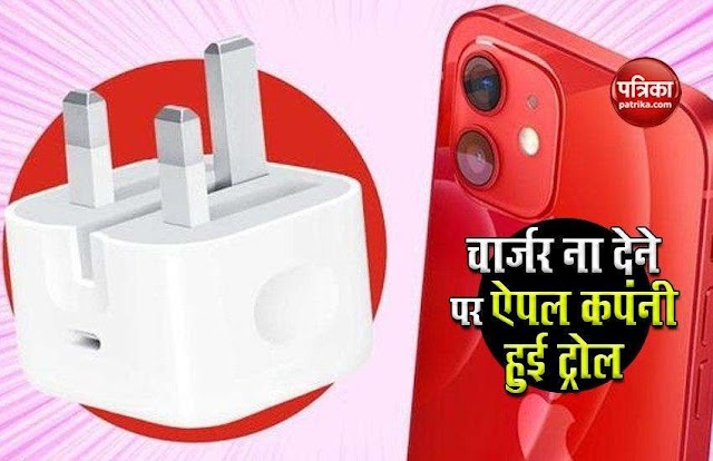 iPhone 12 के साथ चार्जर ना देने पर कपंनी का उड़ा है मजाक, Xiaomi ने कही ये बात