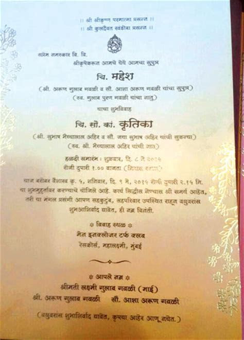 Hindu Wedding Card Matter In Hindi For Son   invacation1st.org