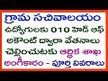 Grama Sachivalayam Employees Salaries will be Paid From 010 Head Of Acco...