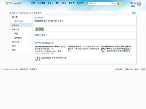 Windows Live Domain