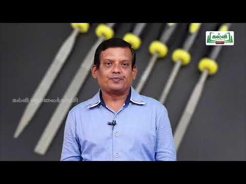 11th Basic Mechanical Engineering கருவிகள் அளவுமானிகள் மேசைக்கருவிகள் பாடம் 2 Kalvi TV